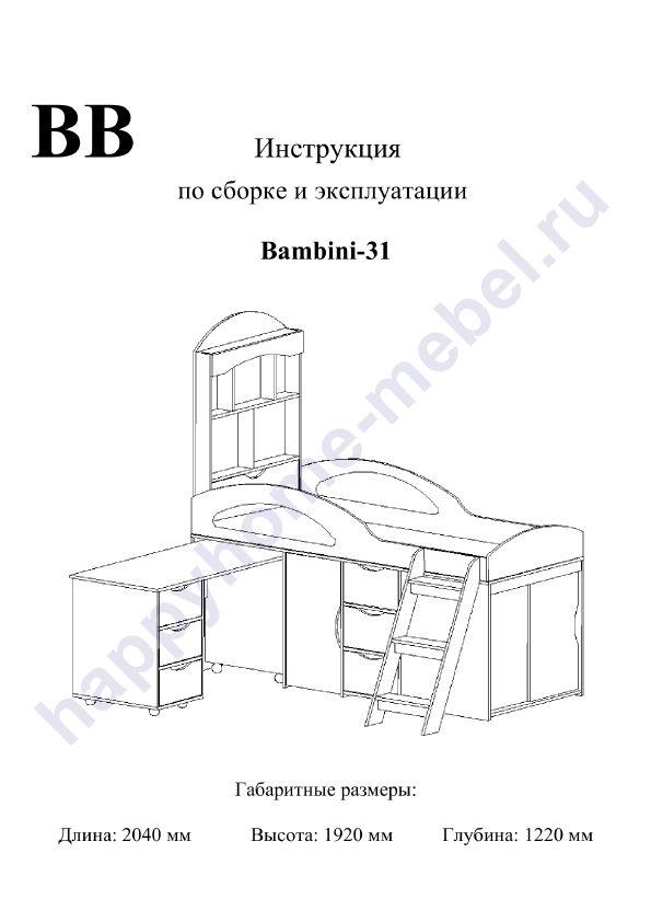 Низкая кровать-чердак BamBini