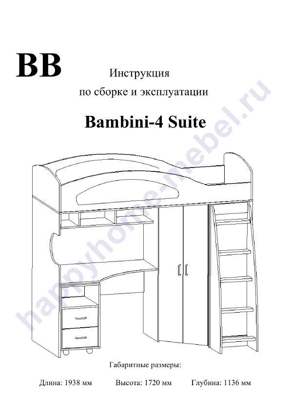 Кровать-чердак BamBini 4 Suite