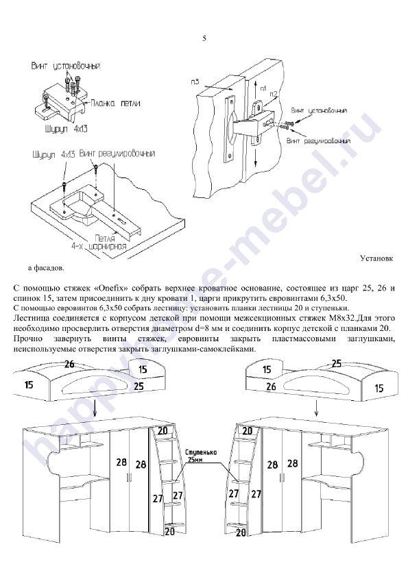 Кровать-чердак BamBini 4