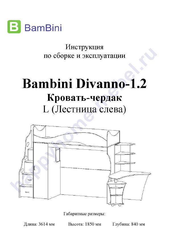 Двухъярусная кровать диван в Московск.обл с доставкой