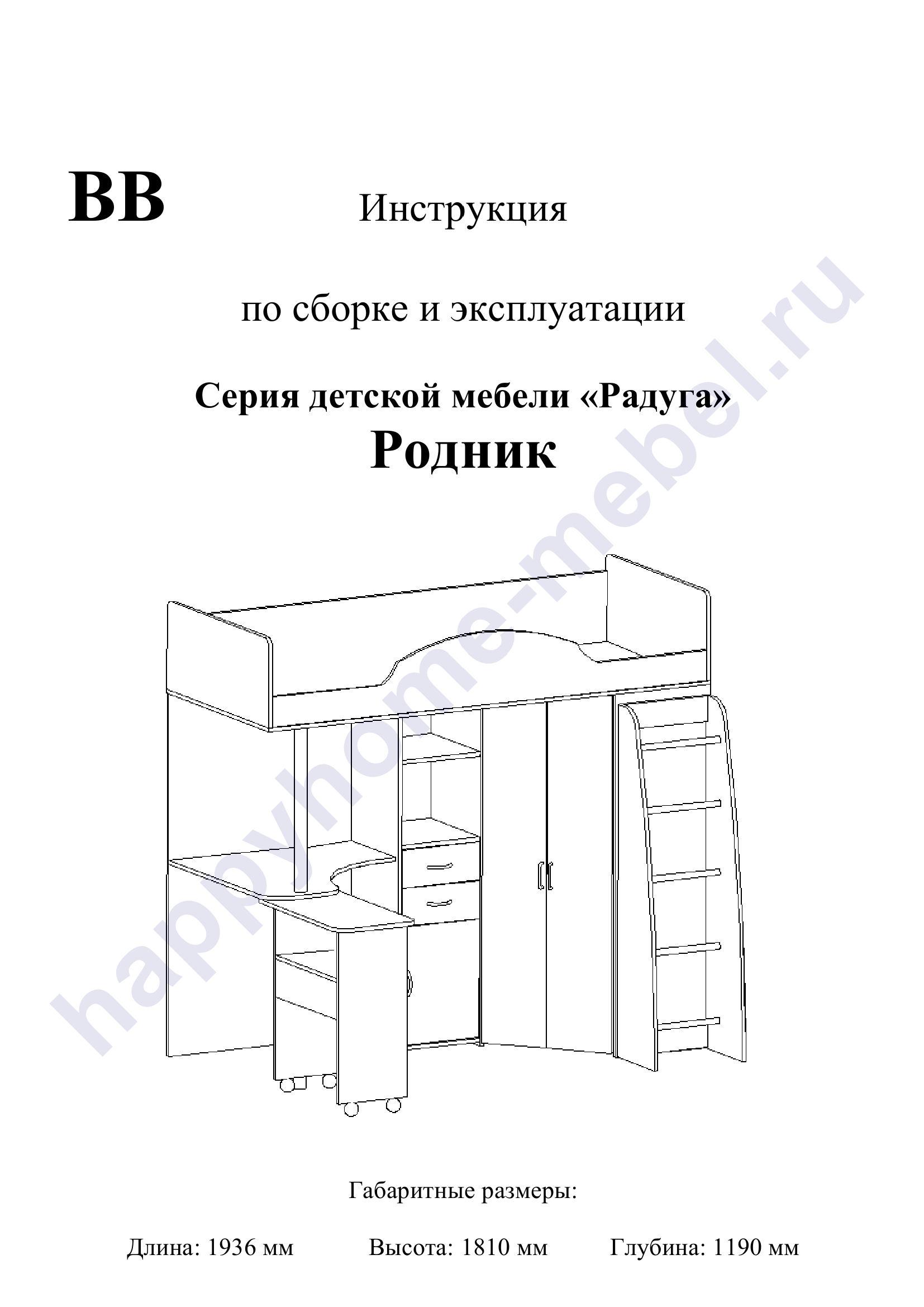 Кровать-чердак радуга схема сборки