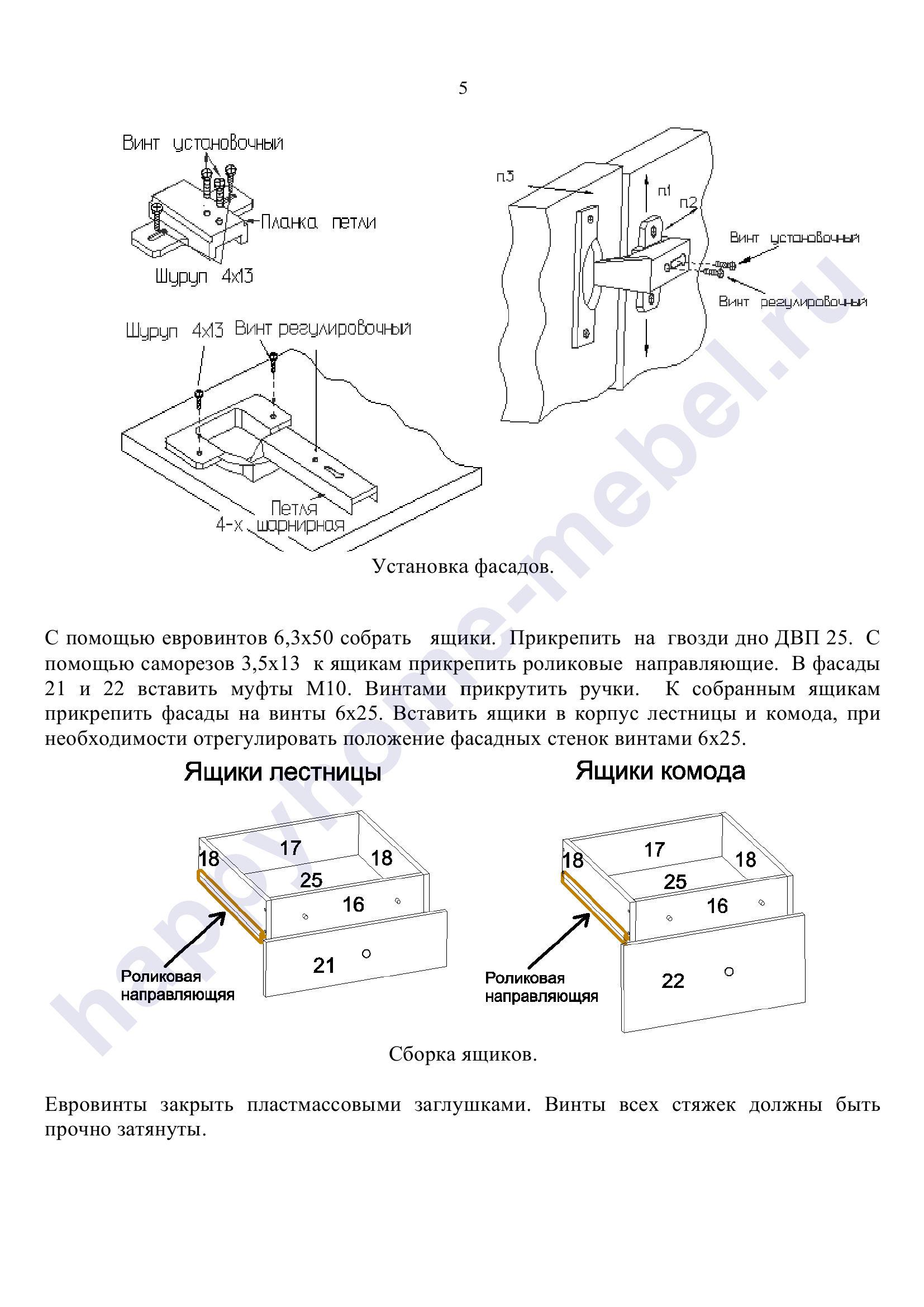 инструкция по сборке шкаф кровати